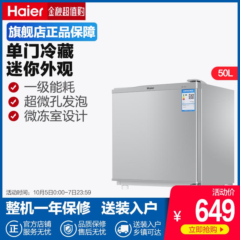 10月20日最新优惠Haier/海尔 50升租房办公室单身小型电冰箱单门单冷藏包邮BC-50ES