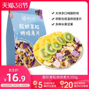 德富祥酸奶果粒早餐即食代餐燕麦片