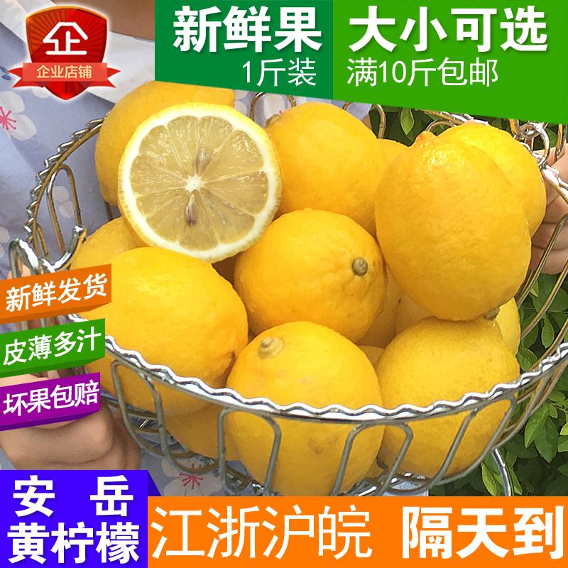 4.70元包邮安岳黄柠檬新鲜1斤装农家水果一级薄皮大中小果茶饮奶茶10斤包邮
