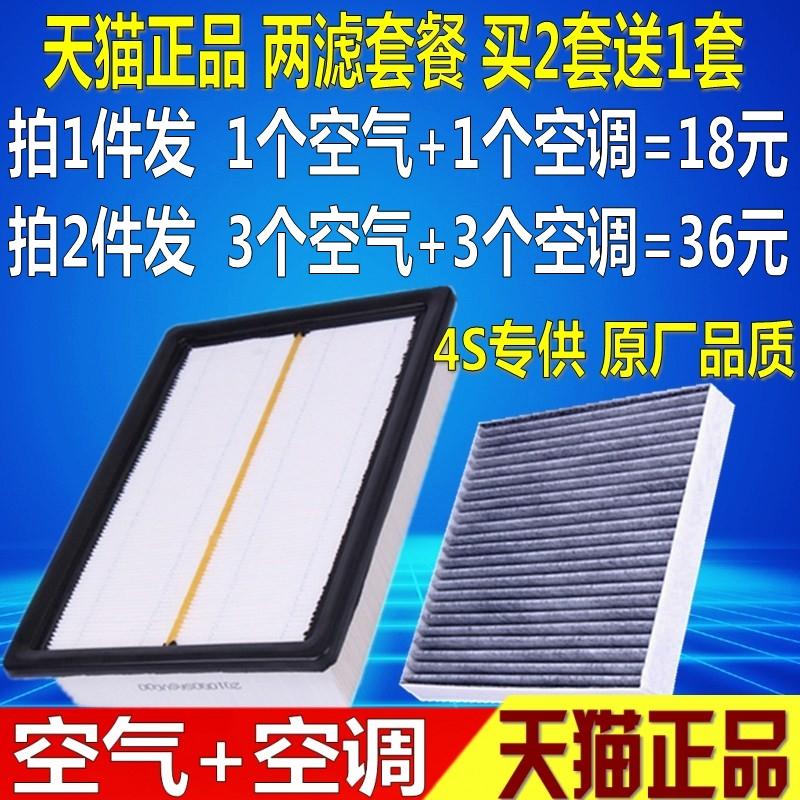 适配广汽传祺GS4原厂空调空气滤芯GM6 GA5 GS3 S空滤清器1.3 1.5T