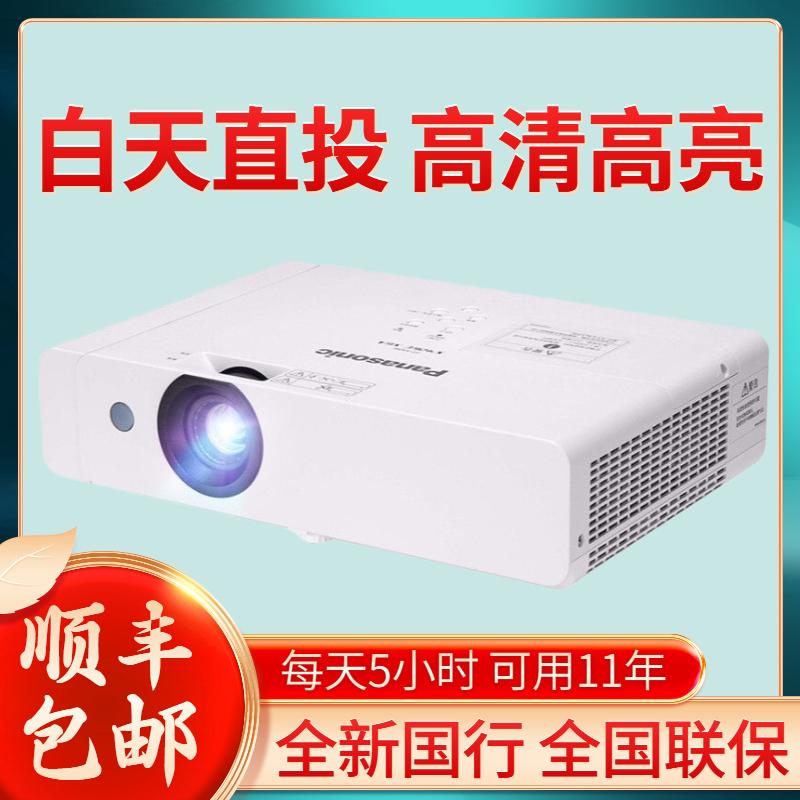 New Panasonic projector pt-x337c / 347 / 387 / 389c / 427c office training conference classroom online class