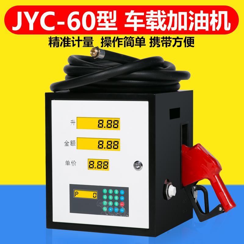 [小型静音车载加油机12V24V220V柴油] полностью автоматическая [加油泵大流量抽油泵防爆]