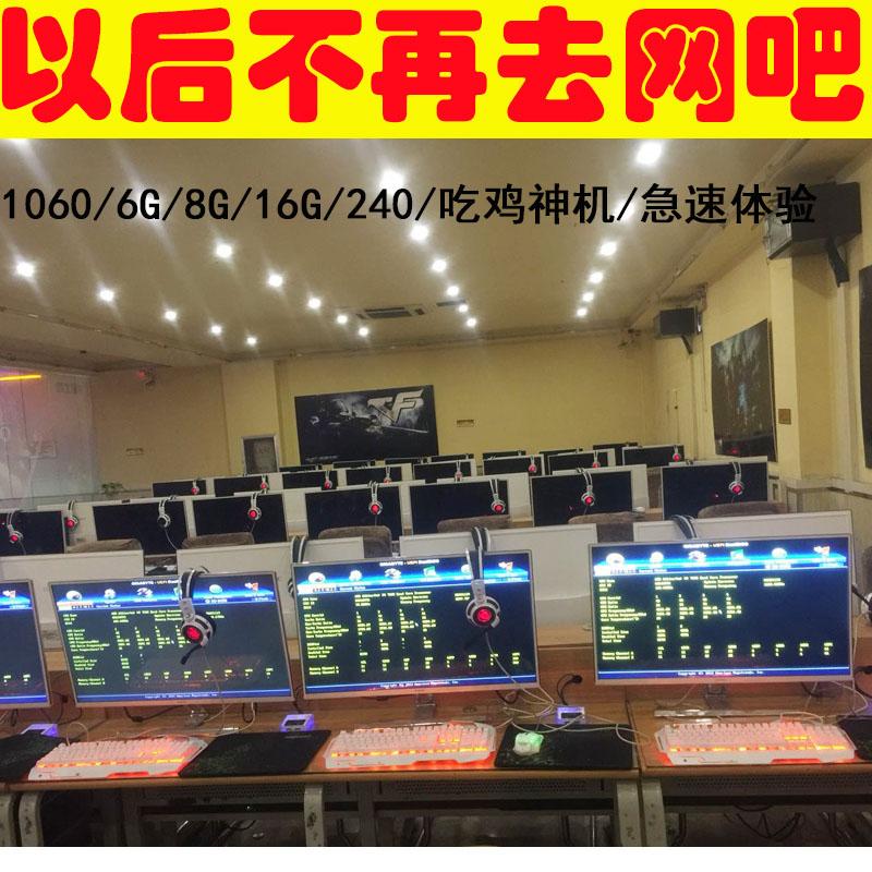 i3i5i7组装机吃鸡直播电脑高配主机(非品牌)