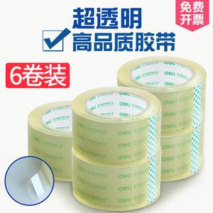 得力透明封箱大号淘宝高粘度胶带纸