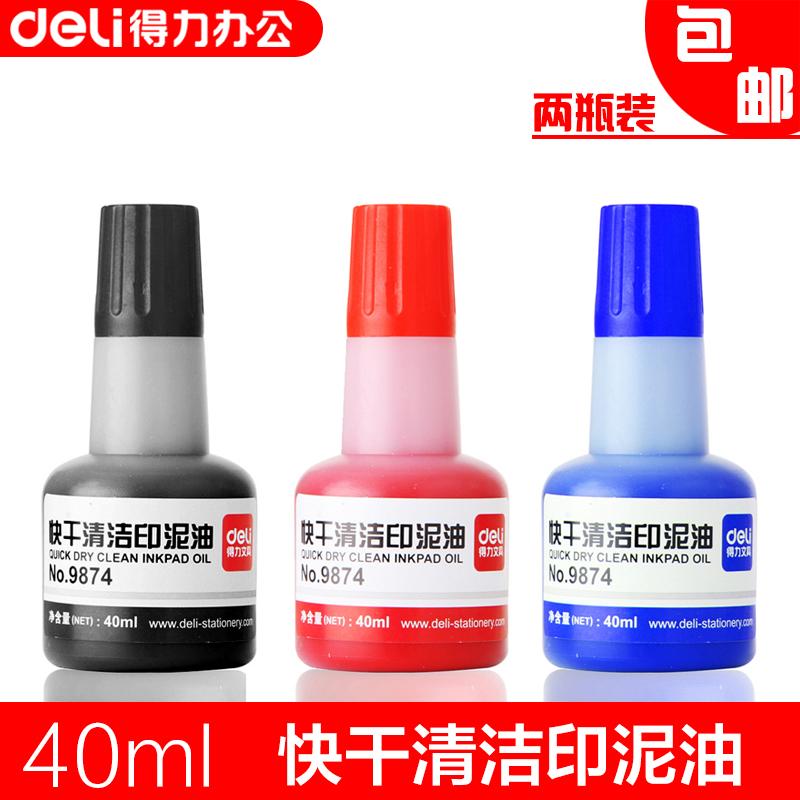 【2 бутылка 】 компетентный 9874 быстросохнущий чистый печать масло печать тайвань масло штемпельная подушечка масло красный и синий черный 40ml