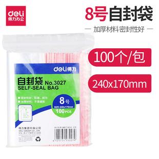 得力deli 3027 加厚自封袋 8号透明密封袋塑料袋 资料袋24*17cm