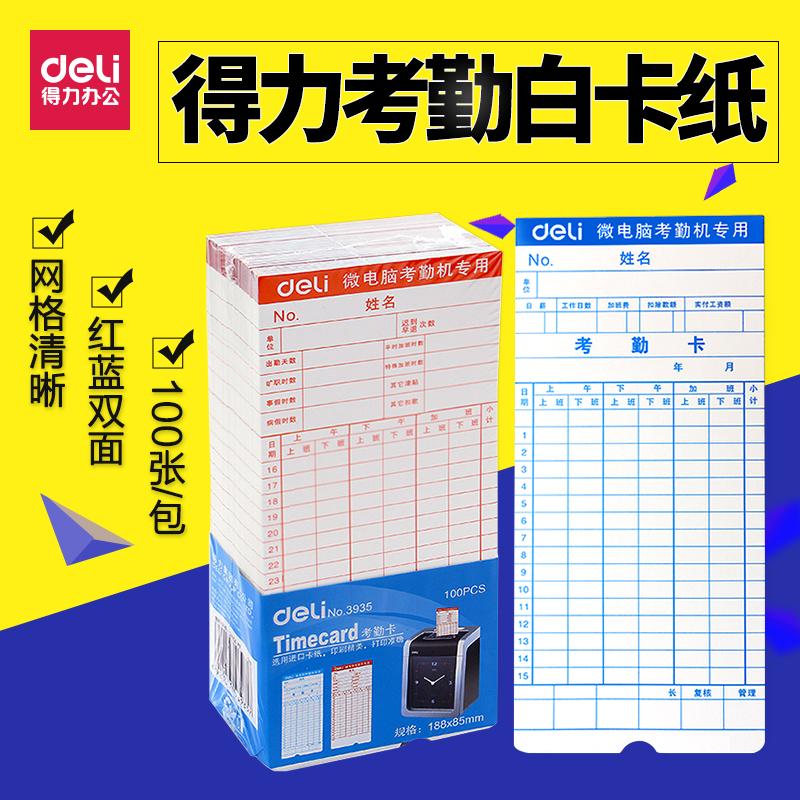 得力考勤卡 微电脑打卡机通用考勤白卡考勤纸考勤纸卡 100张/包