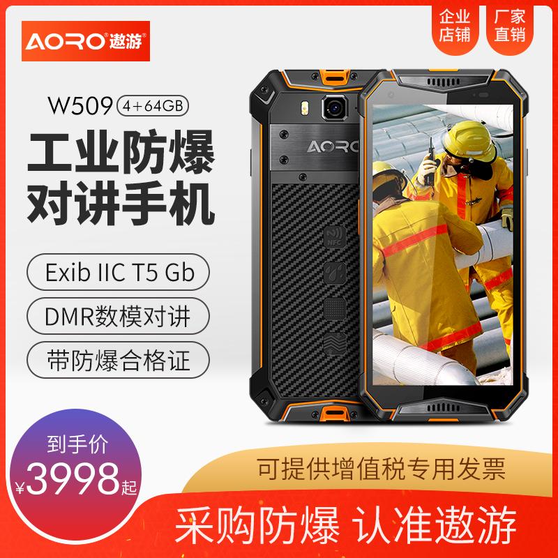 Aoro/遨游 M3 正品4G全网通超长待机三防智能防水防爆手机 化工厂