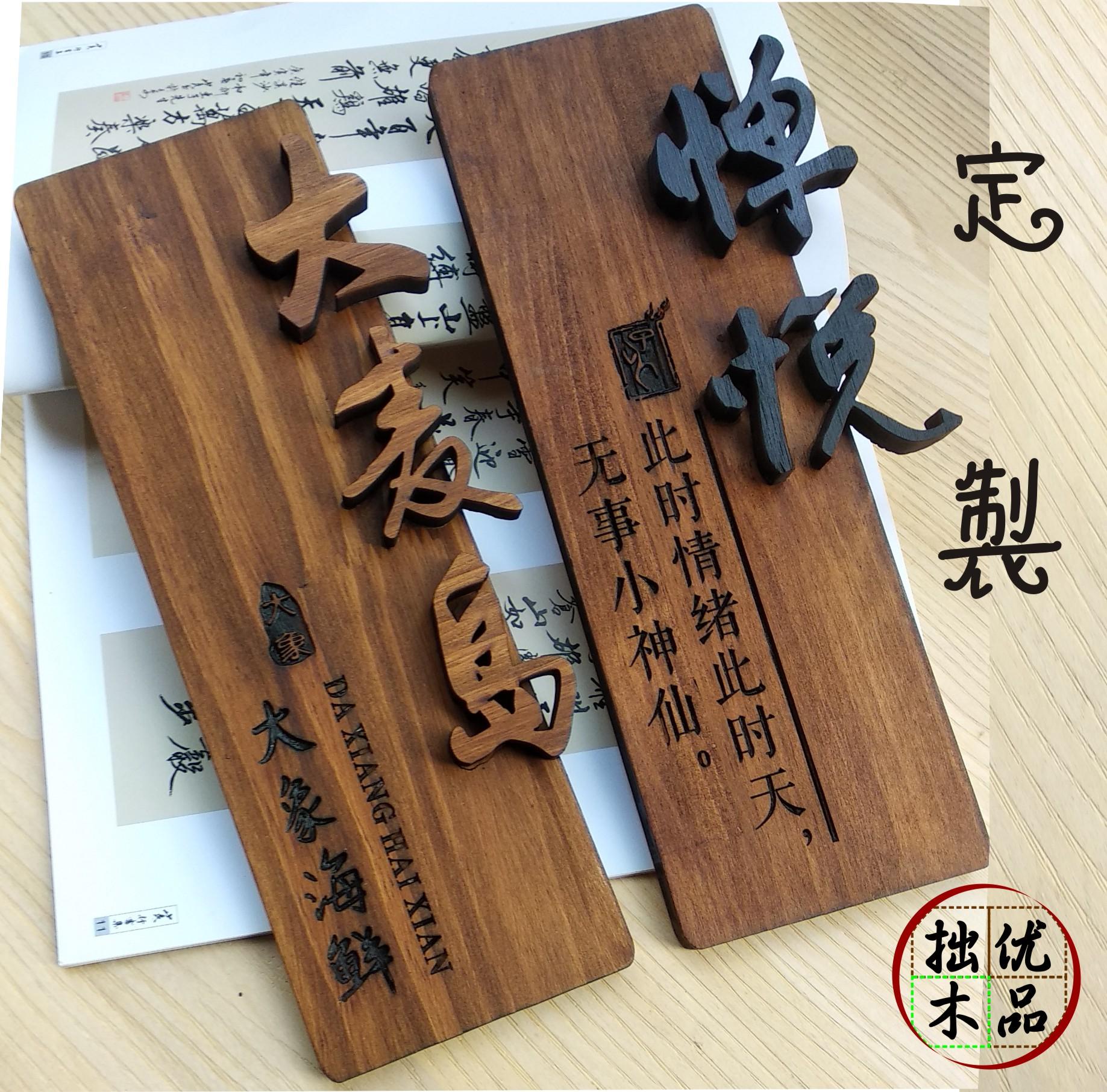 立体门牌办公室公司单位酒店民宿标识牌实木雕刻号码牌包厢间木牌