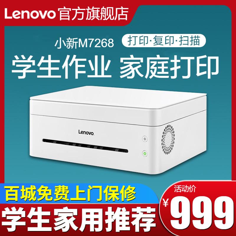 联想小新M7268 M7208W Pro无线激光打印机家用小型复印一体机办公扫描三合一黑白学生作业A4手机复印件 M102W