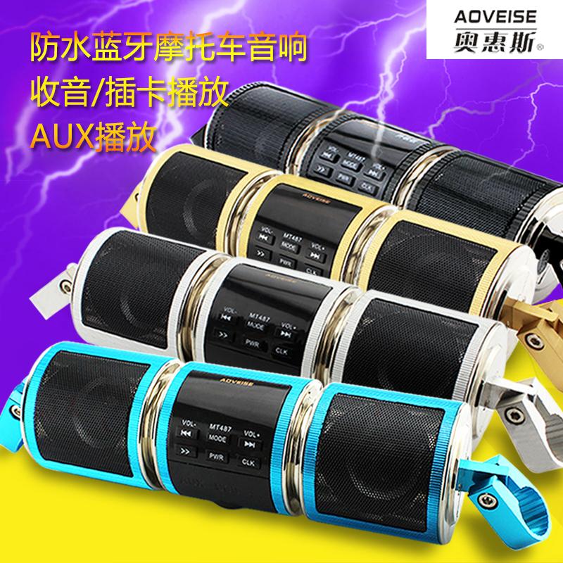太子摩托�音�低音炮MP3�{牙收音防水���^�把摩托�12v喇叭超�
