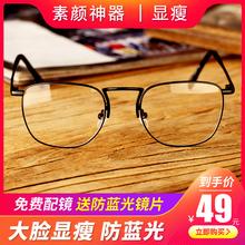 防蓝光辐射电脑眼镜 护眼平光镜架男 近视眼镜框大脸显瘦 网红款
