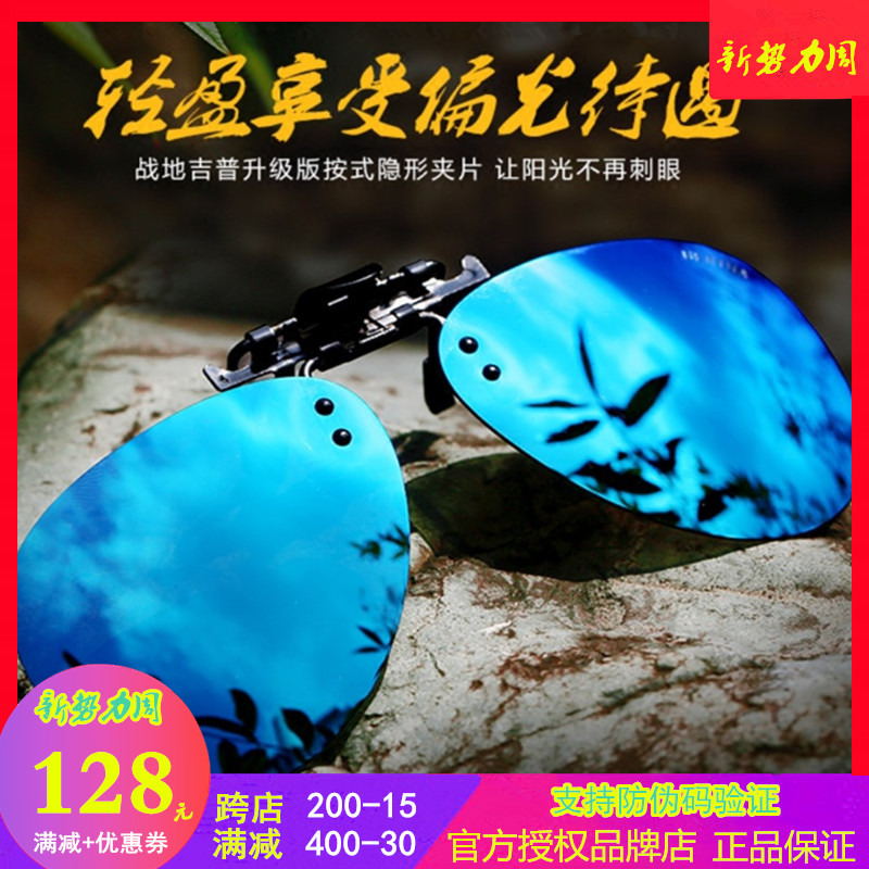 Special night vision sunglasses for driving and driving