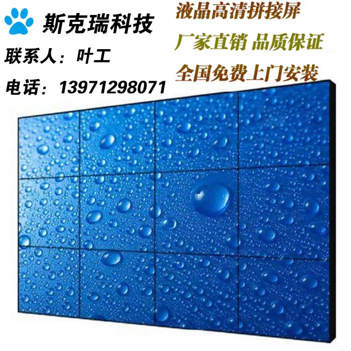 Чжэнчжоу государственный 50 дюймовый 8.0 превышать узкий hd жидкий кристалл сращивание экран монитор шоу LED большой экран занавес телевидение стена