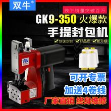 双牛牌GK9-350手提式电动缝包机小型封包机大米编织袋封口打包机