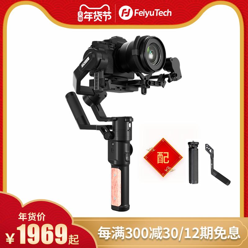新品飞宇AK2000S相机稳定器单反三轴云台微单手持防抖vlog拍摄
