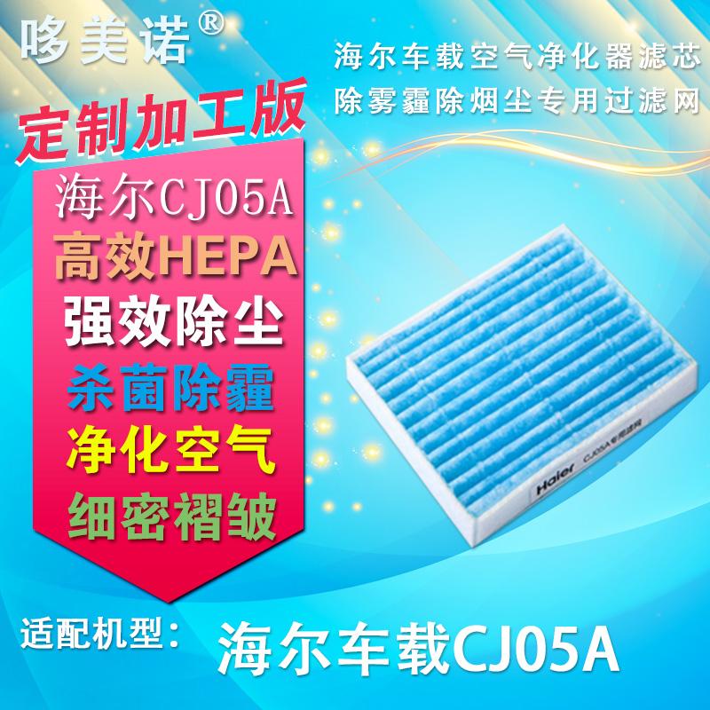 定制加工海尔CJ05A车载空气净化器滤芯除雾霾除烟尘专用过滤网
