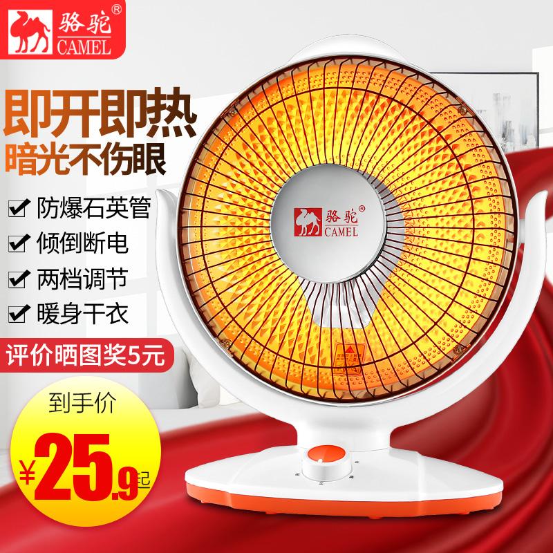 小太阳取暖器家用节能烤火器办公室烤火炉宿舍省电速热小型电热扇