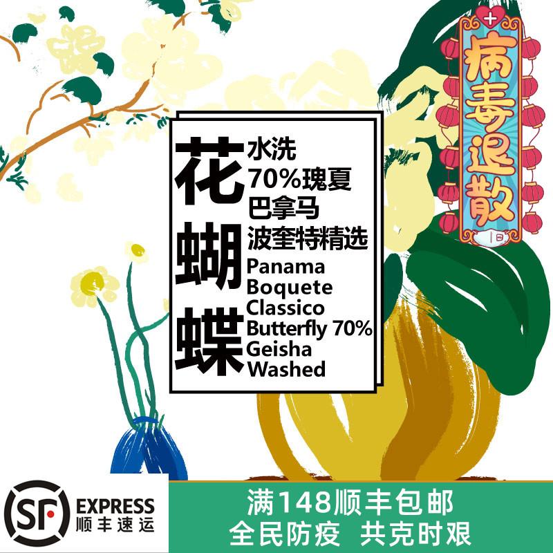 巴拿马波奎特水洗70%瑰夏花蝴蝶 清新柑橘花香手冲精品咖啡豆200g