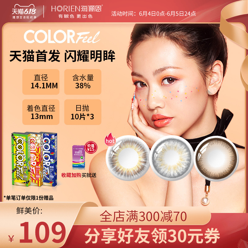 Hailian color contact lenses, 30 pieces in natural size, diameter, official website