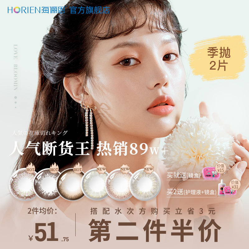 Helien cosmetic contact lenses peach blossom show season throws 2 pieces of color invisible glasses for men and women small diameter mixed blood genuine