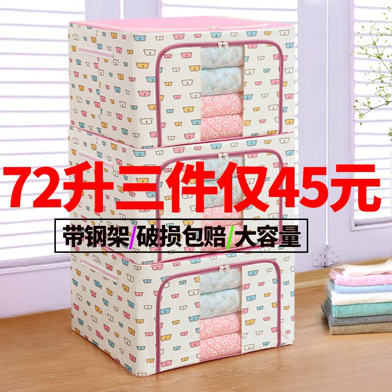 (三件套)衣服收纳箱牛津布衣柜整理箱棉被储物折叠布艺袋盒家用 Изображение 1