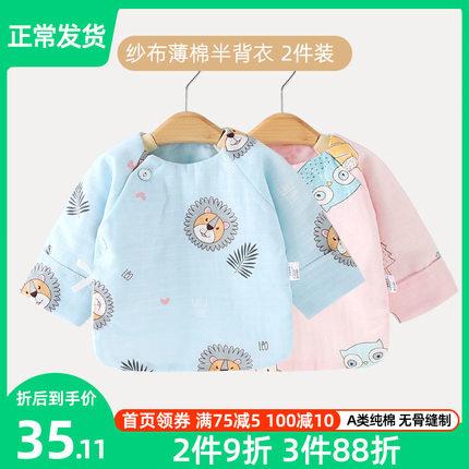 新生保暖上衣半背衣宝宝夹棉和尚服