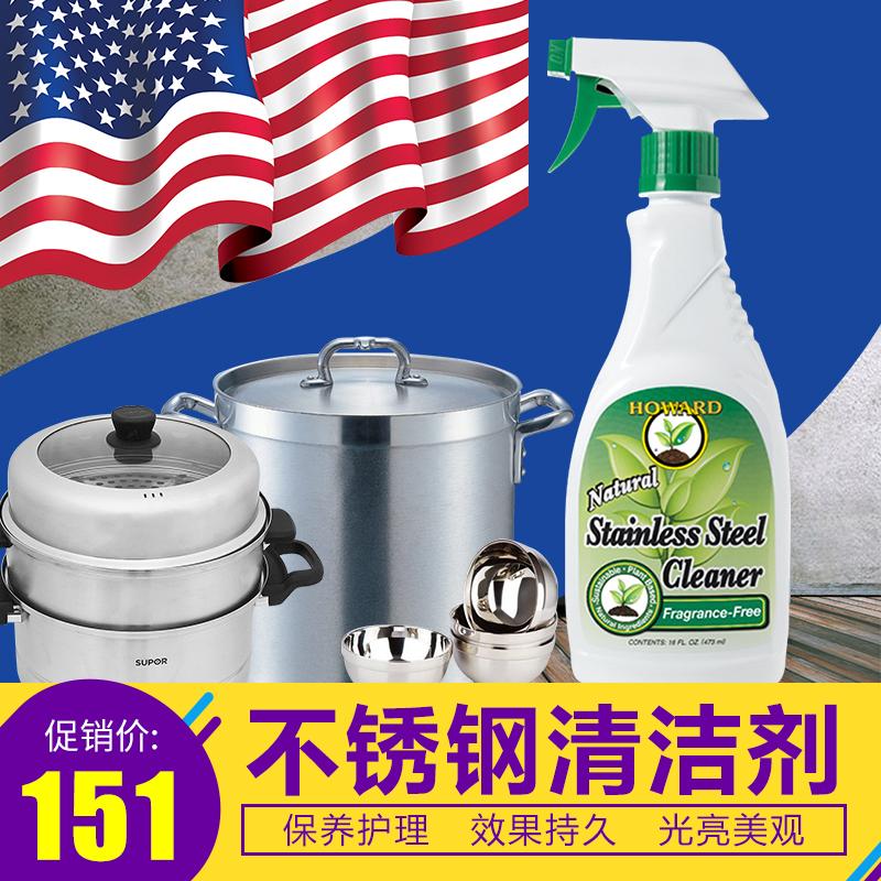 美国HOWARD进口不锈钢清洁剂厨房卫浴不锈钢护理剂去污保养除锈剂