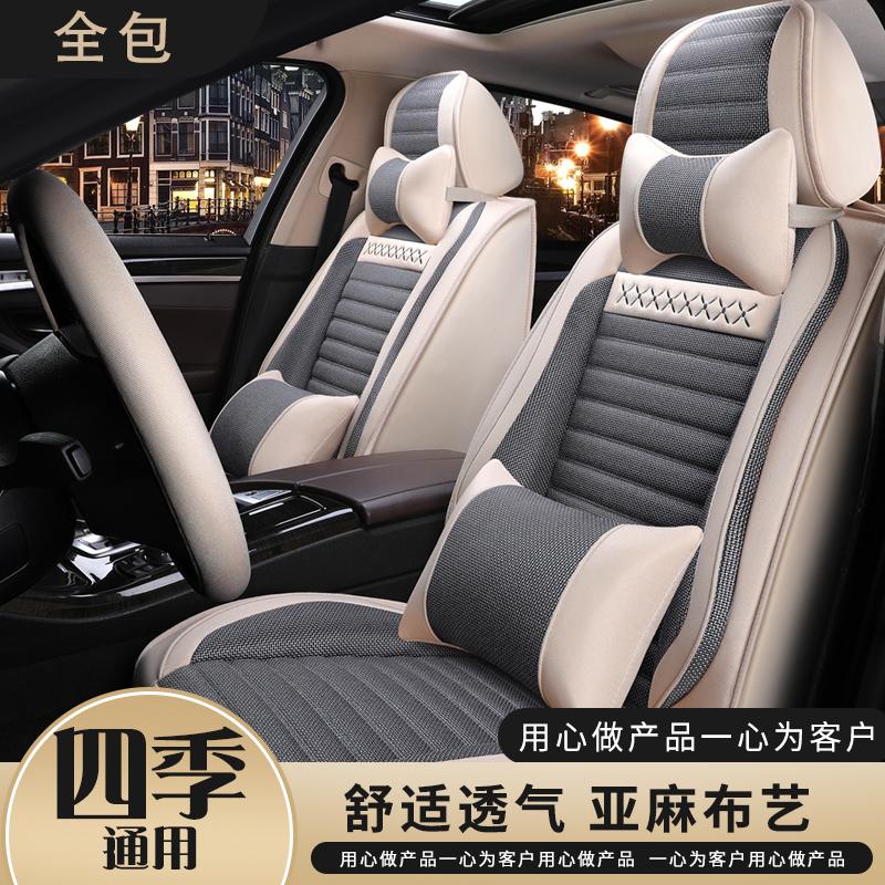 长城欧拉R1汽车座套2019款351Km女神版全包围四季专用品汽车坐垫