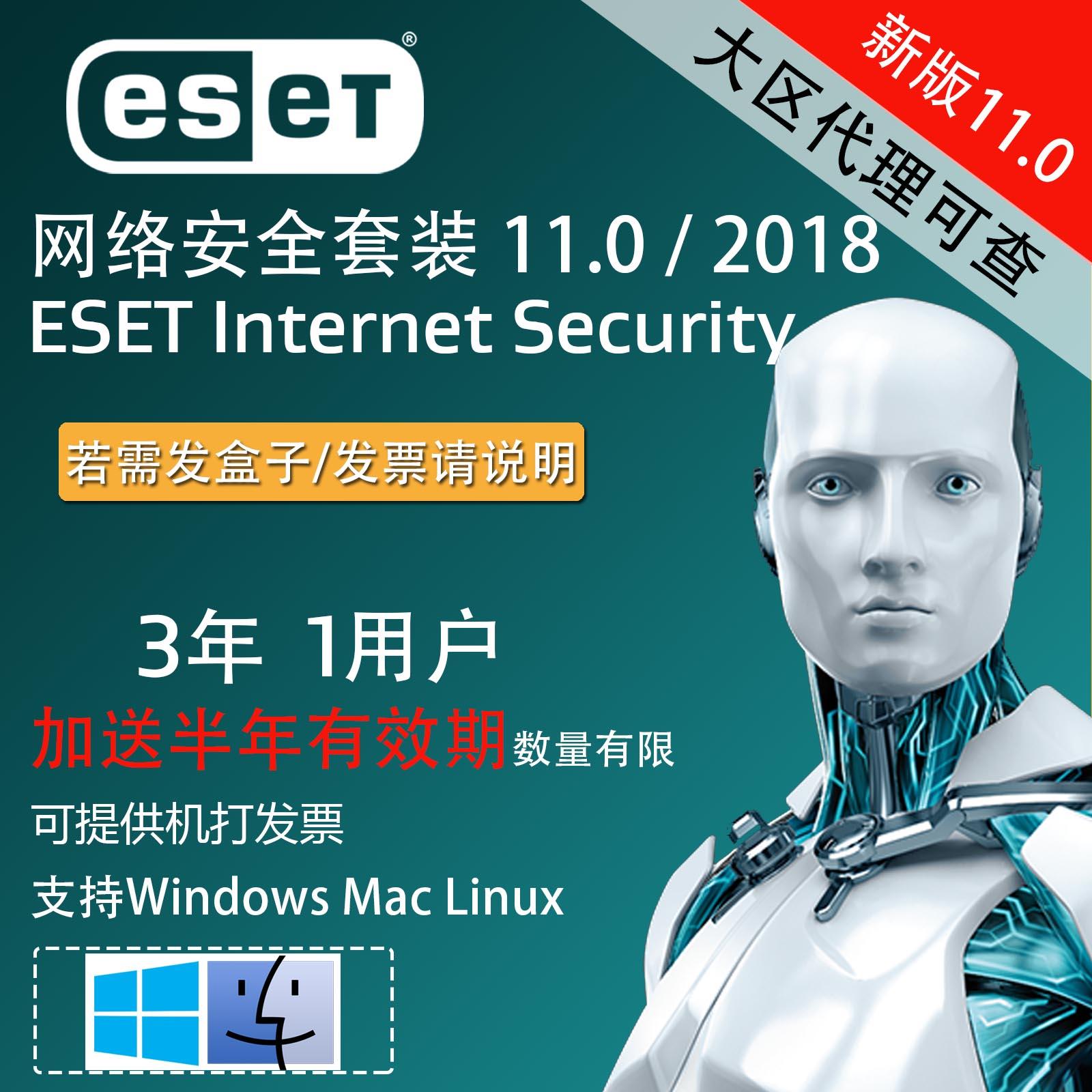 ESET Internet Security 11 ESET Nod32 убить яд программное обеспечение взаимно присоединиться чистый безопасность 3 издание