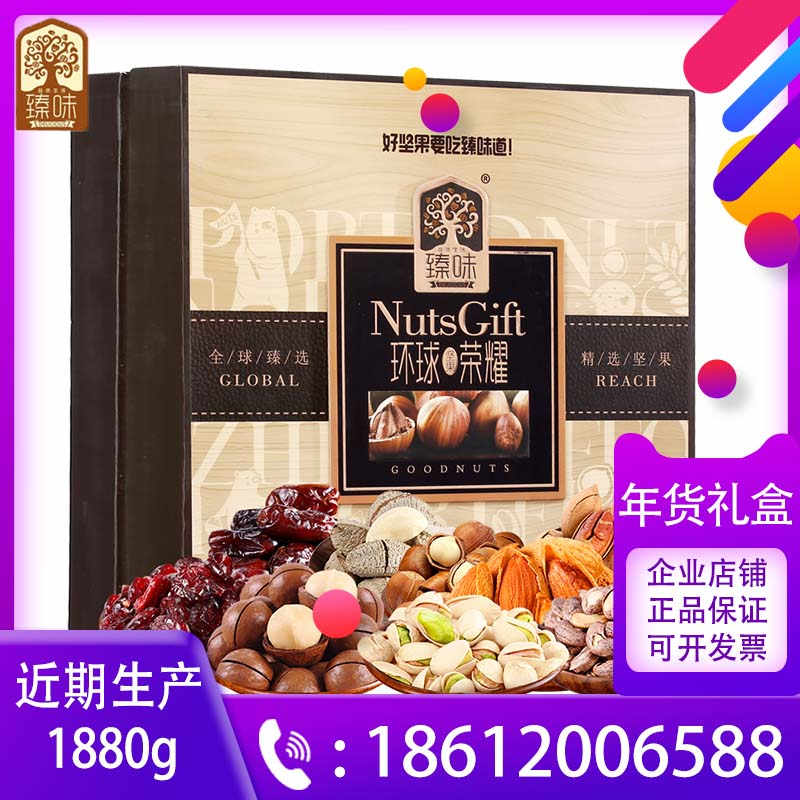 Zhenwei nut gift box, global glory, imported mixed dried fruit, fried snacks, leisure food, annual delivery, group purchase