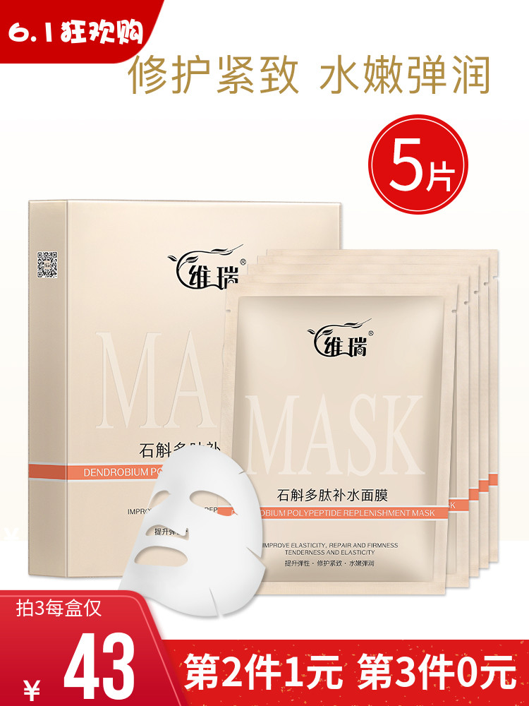 Veri stone peptide rehydration water moisture moisturizing pregnant women are suitable for repair tight緻 5 tablets box.
