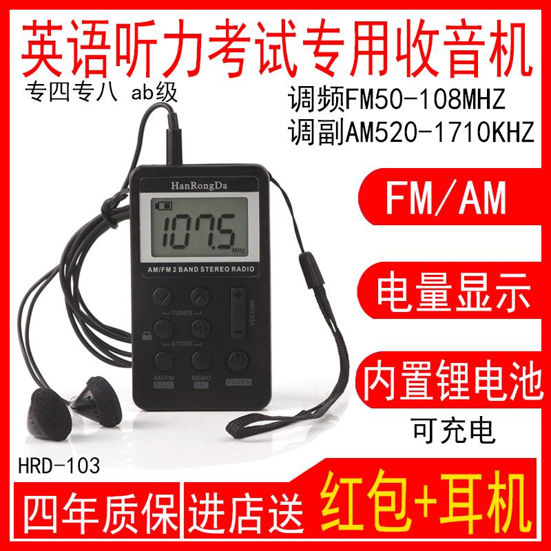 大学生四六级听力收音机便携式充电池FM调频AM调幅46级英语考试用