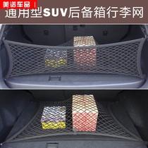 汽车后备箱收纳网袋行李固定网兜储物置物袋SUV后越野车通用型