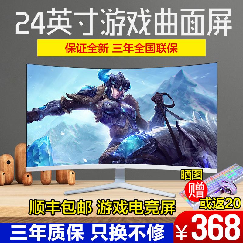 全新24英寸超薄曲面显示器高清电竞游戏hdmi台式液晶电脑屏幕