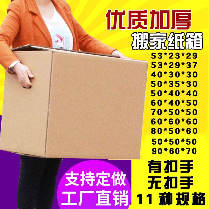 搬家用的纸箱批发定做5层加厚特硬超大号收纳整理打包包装纸盒子