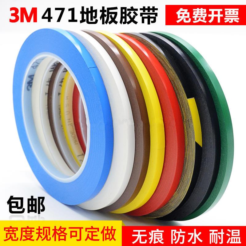 酒店厨房4D管理 3M定位胶带 5S 6T五常桌台面彩色划线标识贴1-2cm