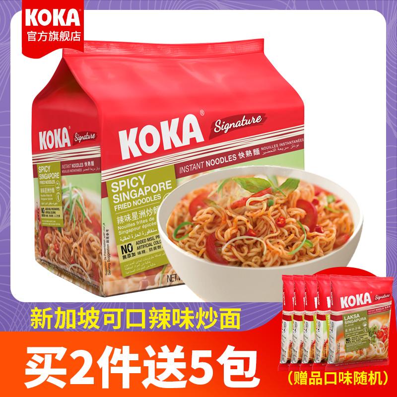 ¥16.5 新加坡koka辣味星洲炒面干拌面速食 袋装泡面干捞清真方便面进口