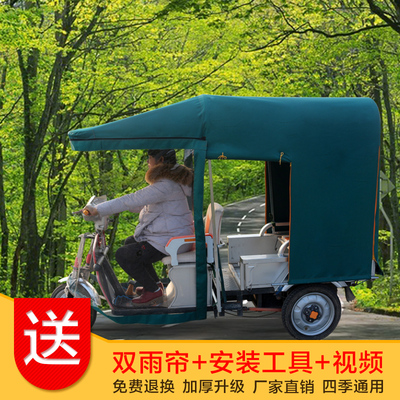 Electric tricycle carport folding leisure new small old fully enclosed small bus canopy canopy canopy