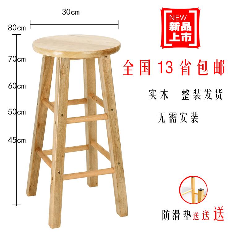包邮吧台椅高脚椅 高圆凳巴凳橡木梯凳 高脚吧凳 实木凳子酒吧椅