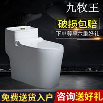 九牧王衛浴家用抽水陶瓷馬桶坐便器超漩衛生間節水虹吸式座便器