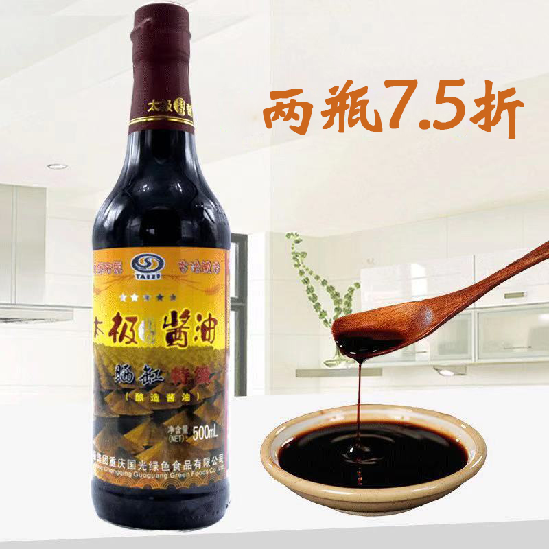 Taiji Group super grade soy sauce 500ml bottle drying jar sauce handsome wheat soybean pure grain brewing 365 natural fermentation