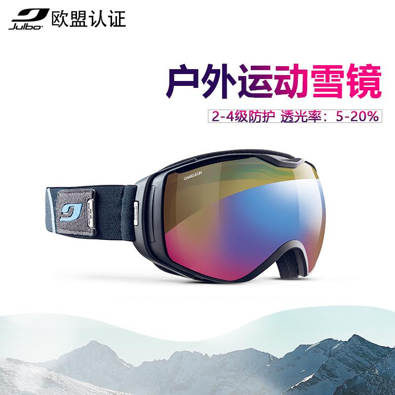 Julbo佳宝双层防雾球面滑雪眼镜男女款 Universe 宇宙 J736