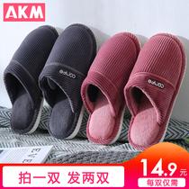 买一送一棉拖鞋女家用防滑室内家居情侣居家男士冬季保暖加绒棉鞋
