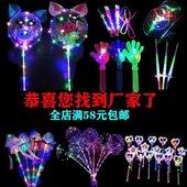 抖音同款星空球魔法棒新款波波球闪光棒儿童发光玩具夜市广场热卖
