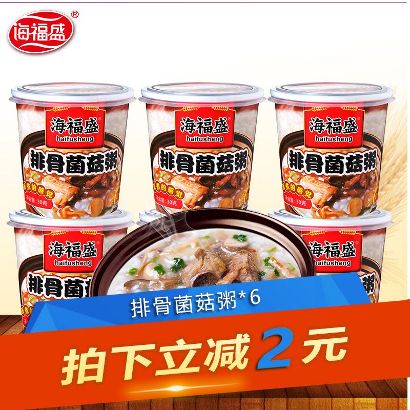 排骨菌菇粥38g*6杯海福盛早餐粥 冲泡宵夜方便粥整箱食速食即食粥