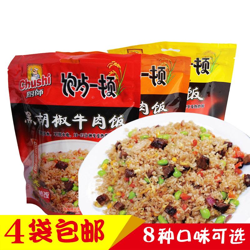 12月01日最新优惠厨师自热米饭250g饱餐一顿袋装炒饭快餐户外火车加热方便速食促销