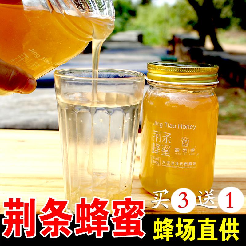 蜂觅源纯正蜂蜜纯天然农家自产野生荆条蜜荆条花蜜结晶500克深山