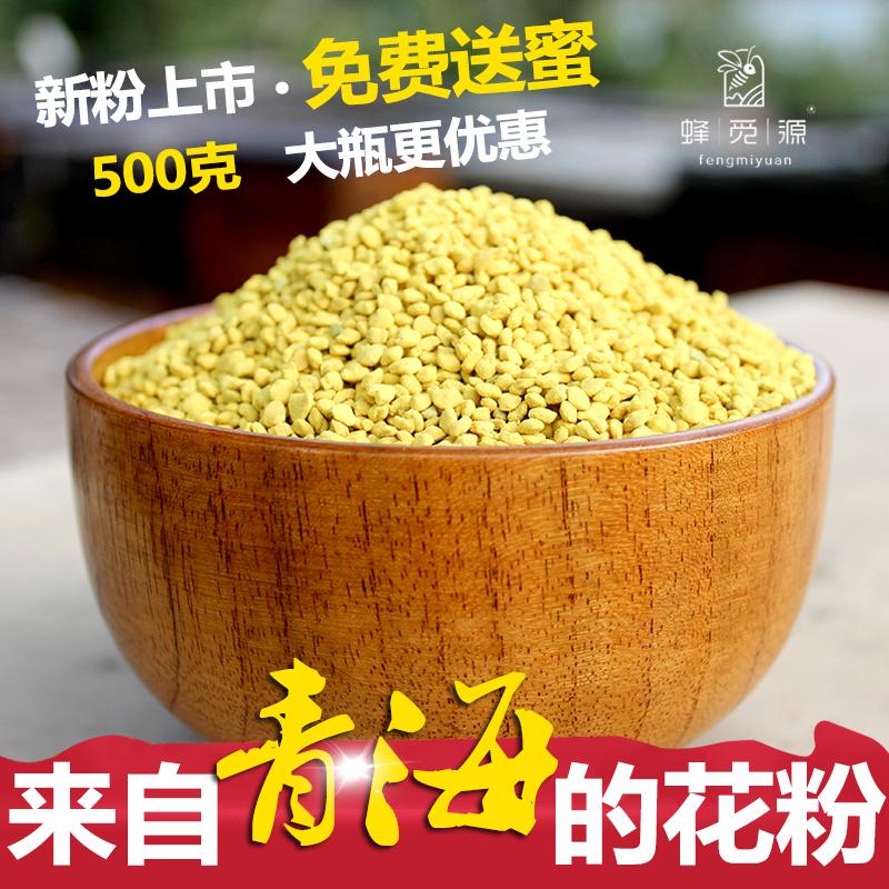 蜂觅源新鲜纯天然青海油菜花粉纯天然蜂花粉蜜蜂未破壁正品500g克
