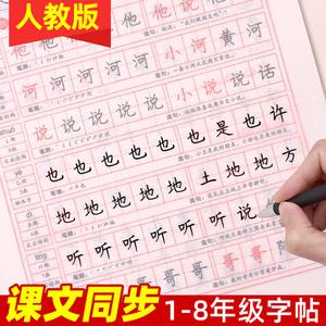 小学生一年级二年级三四年级练字帖